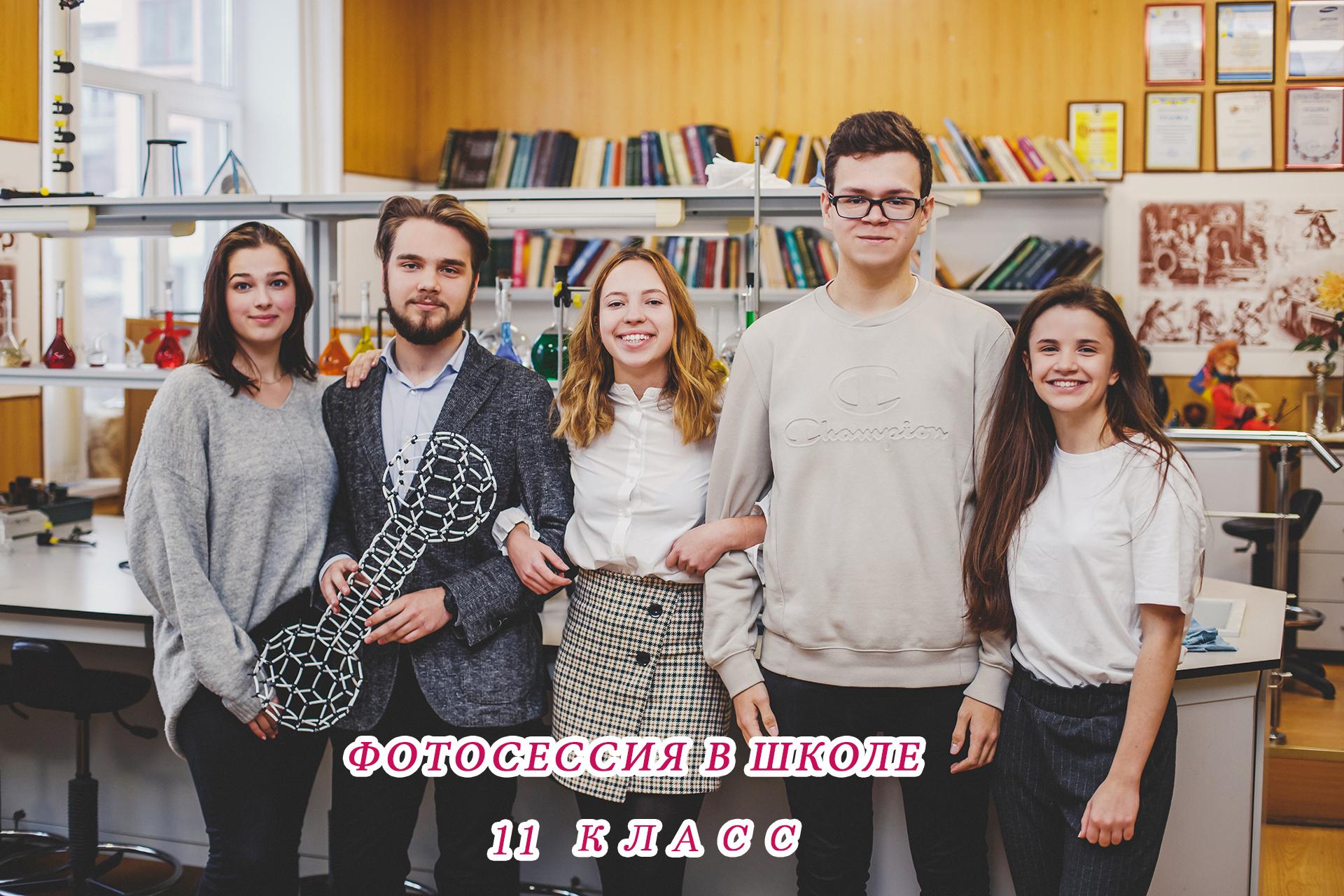 выпускной альбом для 11 класса киев