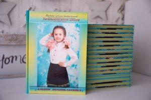 школьный альбом для первого класса