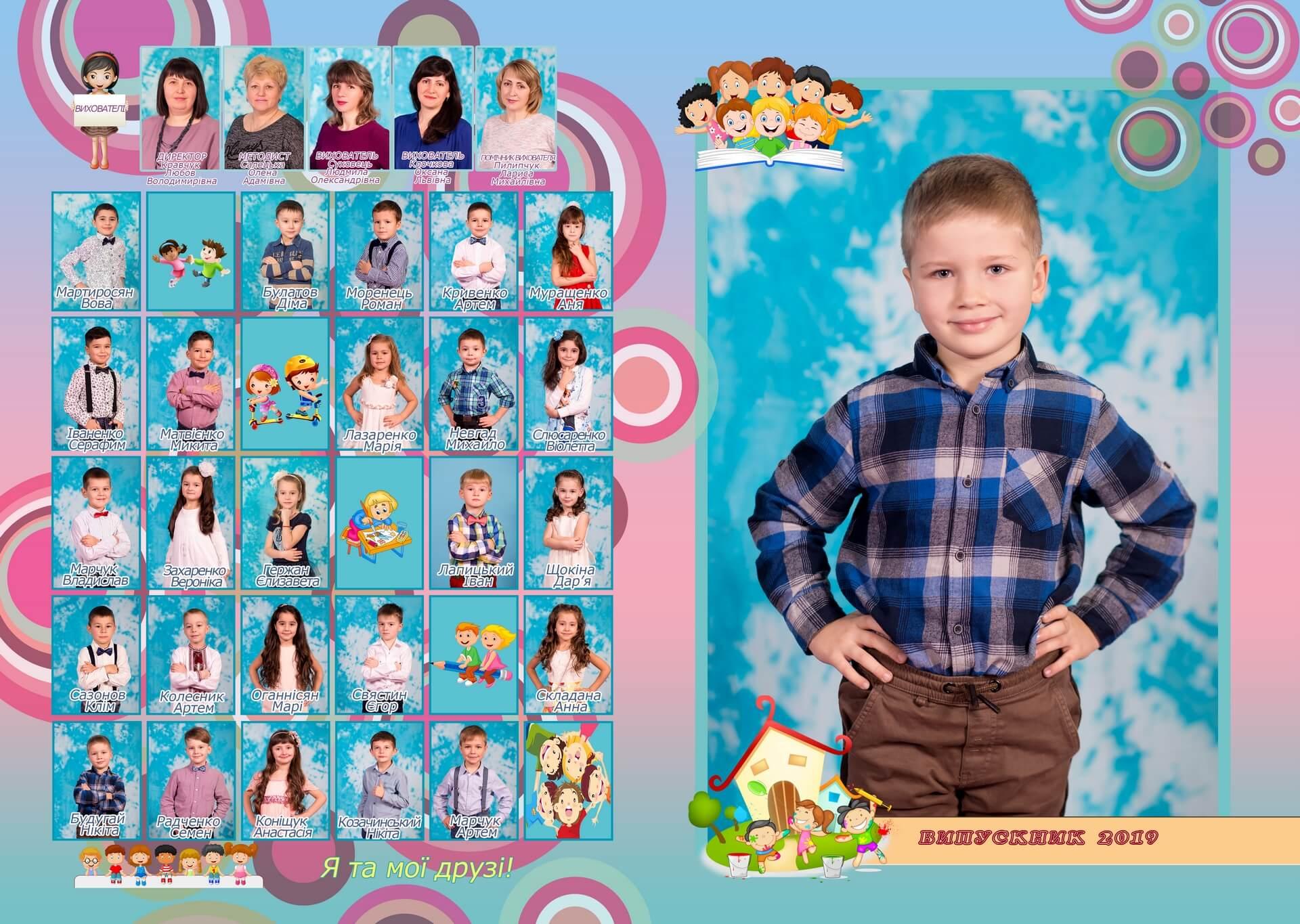фотоальбом для детского сада выпускной альбом