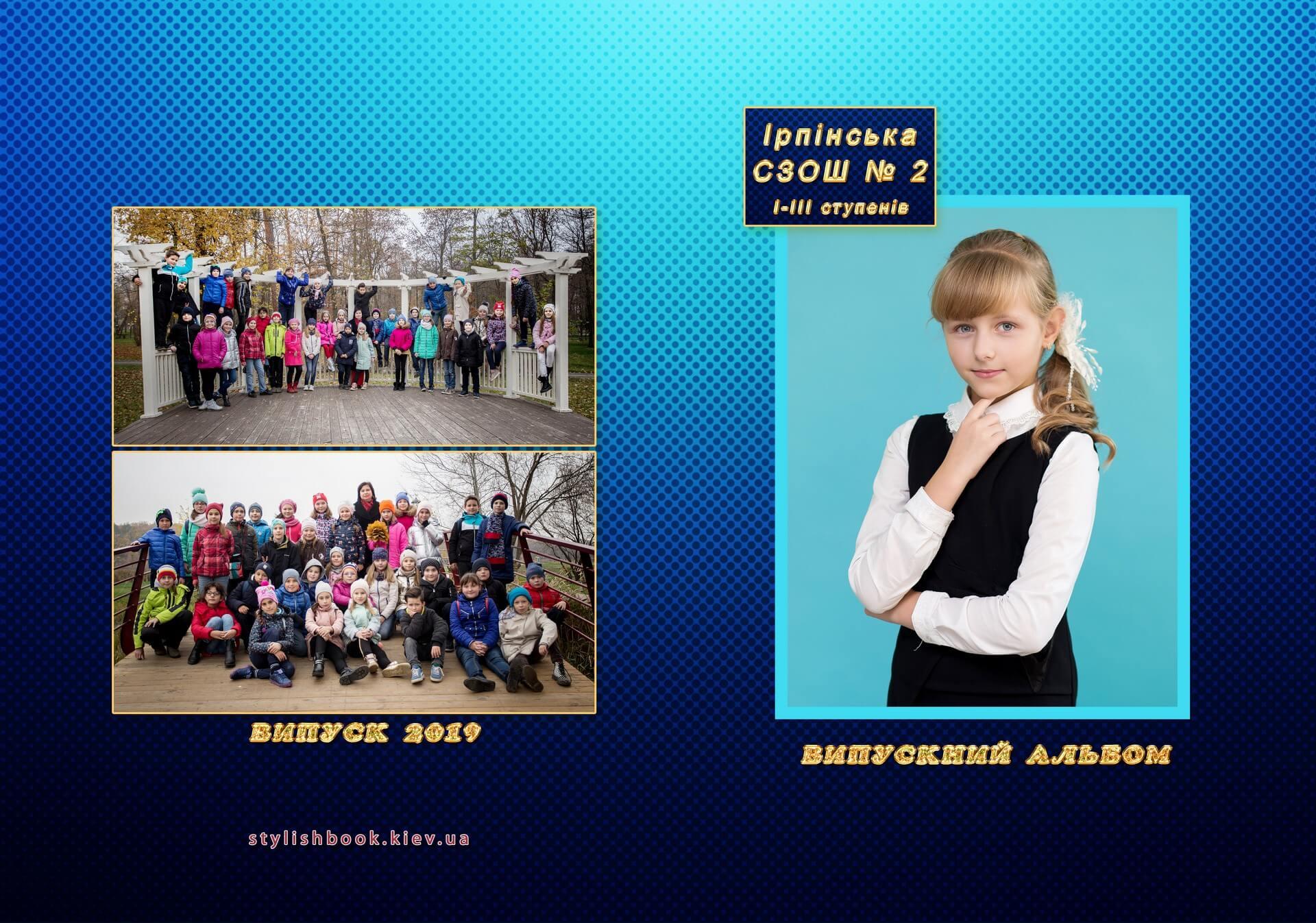 выпускной школьный альбом