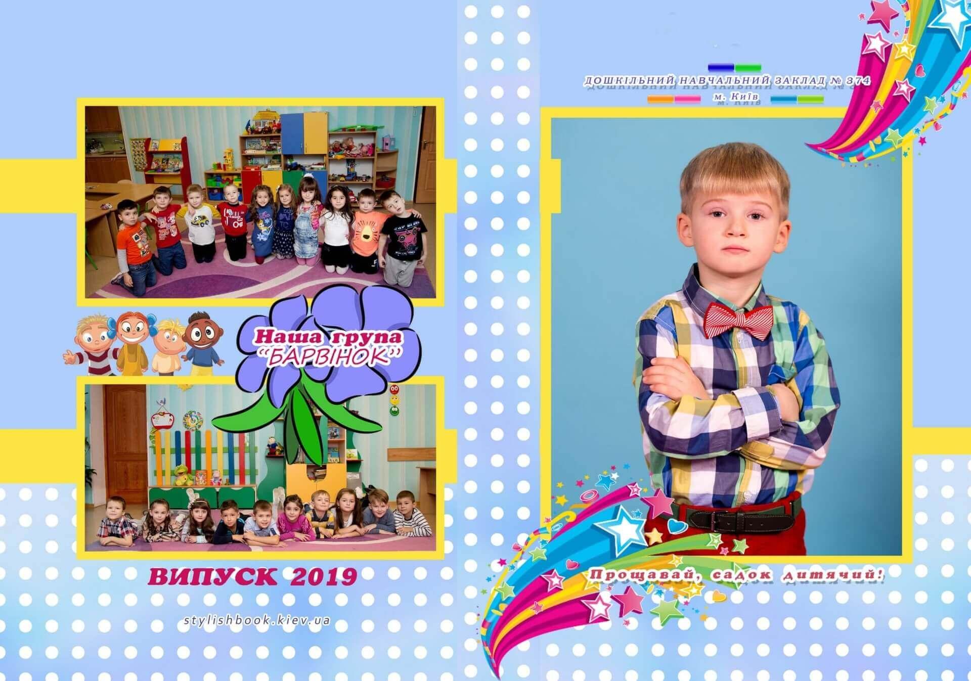 vypusknoj_albom_dlja_detskogo_sada_zakazat_kiev