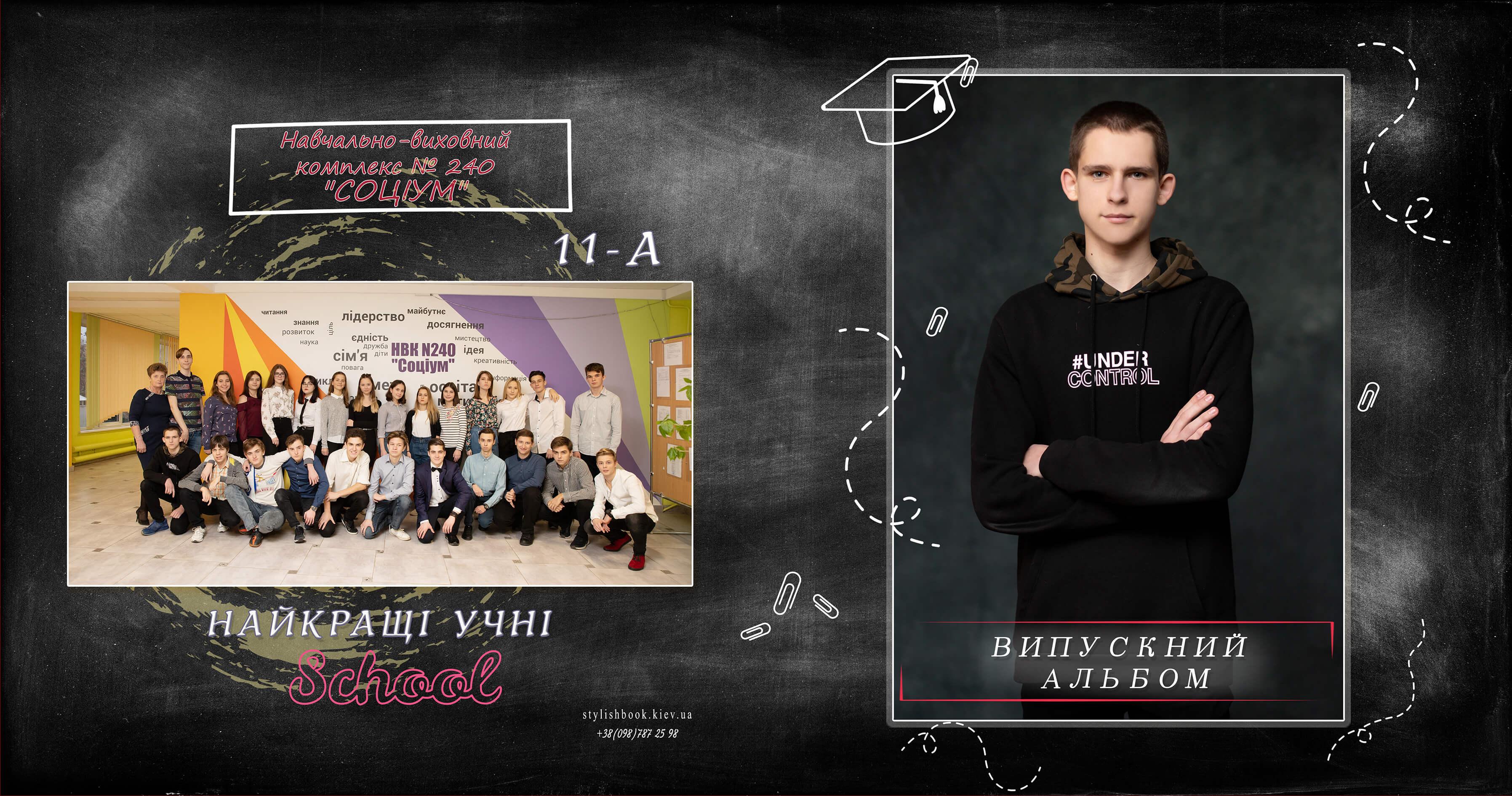 выпускные альбомы для 9 11 класса Киев